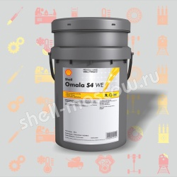 Shell Omala S4 WE 150